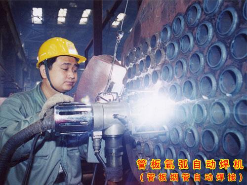 管板自动焊机